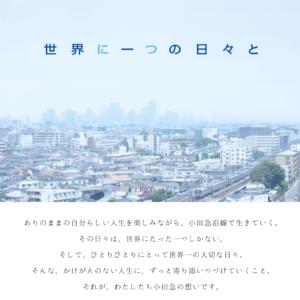 世界に一つの日々と|小田急電鉄