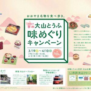 160203_oyamatohu2016_B_B1poster_nyuko.ai