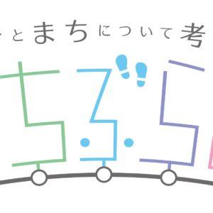 まちぶら部+(1)